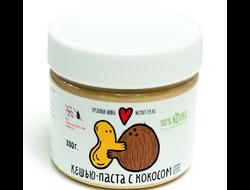 Кешью паста с кокосом Nutbutter, 300 гр