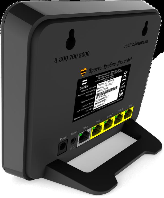 Настройка роутера Smart Box от Билайн