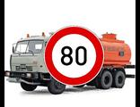 Устройство ограничения скорости (УОС)