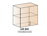ШВ800 (каркас в800, фасад ф-50) Шкаф верхний двухдверный