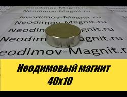 Неодимовый магнит 40х10