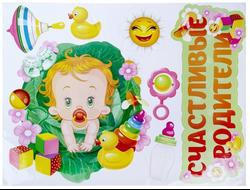 """Набор наклеек """"Счастливые родители"""" для мальчика (50*70см) арт.18305"""