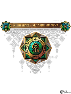 медальоны КІШІ ЖҮЗ  - МЛАДШИЙ ЖУЗ