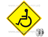 """Наклейки на авто """"Инвалид за рулем"""" (от 40 р.) Знак на стекло автомобиля. Инвалид в авто на присоске"""
