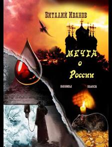 """Виталий Иванов """"Мечта о России"""""""