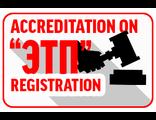 Услуги аккредитации на ЭТП
