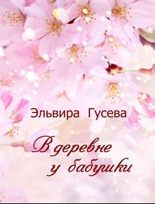 "Эльвира Гусева ""В деревне у бабушки"""