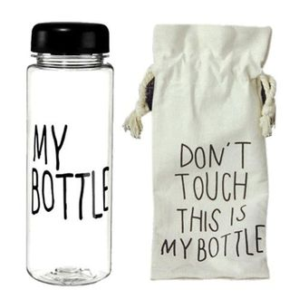 Бутылки My Bottle с мешочком