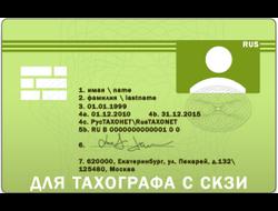 карта водителя для тахографа скзи
