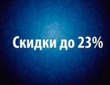 Скидки до 23%