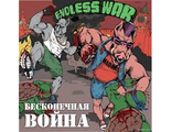 "Endless War ""Бесконечная война"" (Enrage Records / Rise And Fall Records)"