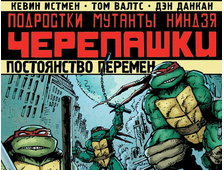 купить комикс черепашки постоянство времен на русском в москве