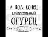 """ФП штамп """"Малосольный огурец"""""""