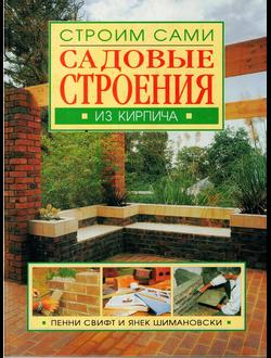 Строим сами. Садовые строения из кирпича