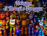 Атрибутика 5 Ночей с Фредди, Five Nights at Freddy's