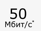 50 Мбит/с