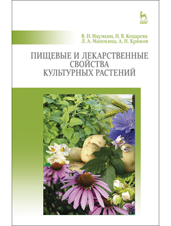 Пищевые и лекарственные свойства культурных растений