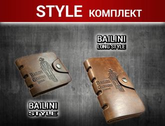 Комплект мужских портмоне Bailini Long Style + Bailini Style