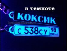 Сувенирный авто брелок светящийся в темноте (синее свечение,  двухсторонний, любые надписи, изображения)