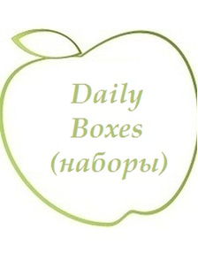Daily Boxes (наборы)