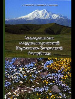 Определитель сосудистых растений Карачаево-Черкесской республики.