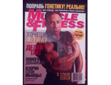 "Журнал ""Muscle and Fitness""  №1 - 2006"