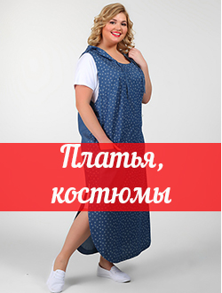 5783ae82a7e Интернет-магазин модной одежды для полных женщин Фрекен Бок. Каталог