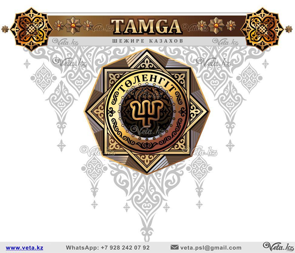 Танба, Тамга— родовой фамильный знак у казахов. Слово «тамга»