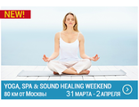Yoga ● Spa ● Sound Healing Weekend 31 марта - 2 апреля (проведено!)