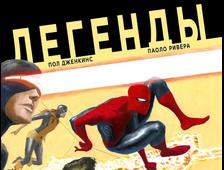 купить комикс легенды на русском в москве
