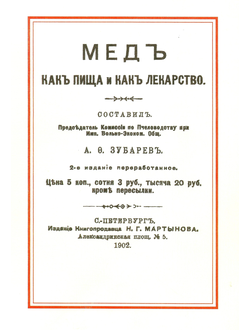 Мед как пища и как лекарство. Изд. 2