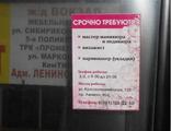 Стикеры в транспорте, формат А5