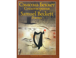 Стихотворения. Сэмюэль Беккет / Poems. Samuel Beckett