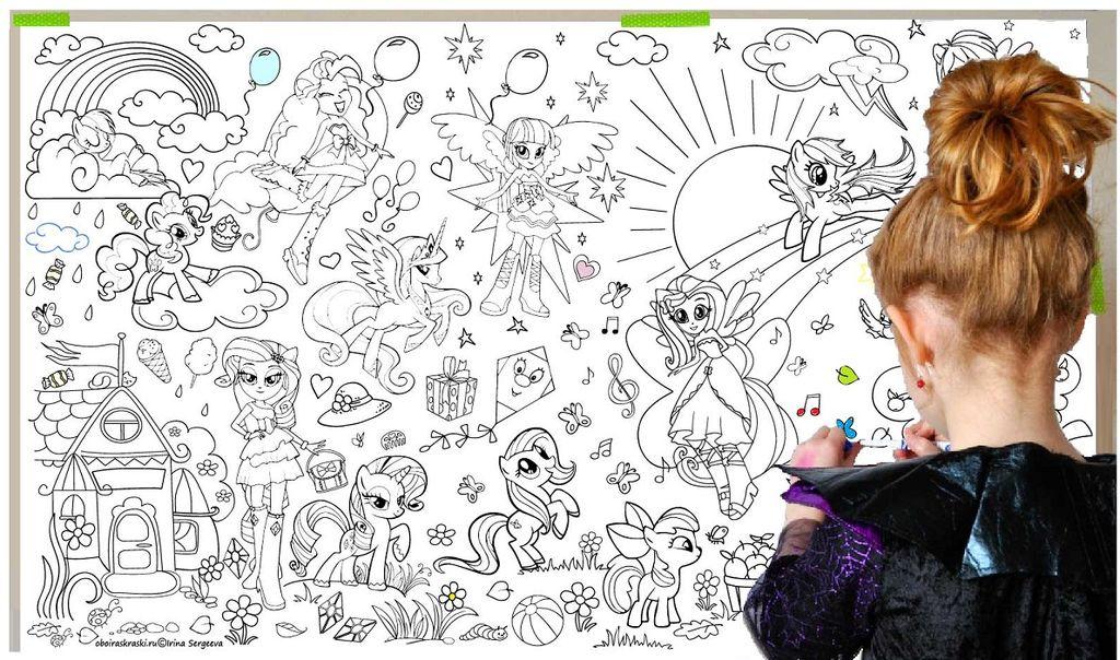 Плакат раскраска My Little Pony