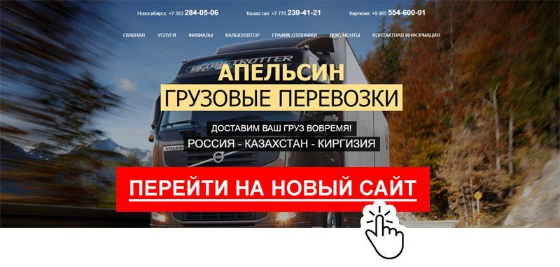 008b2f642ed92 ТК АПЕЛЬСИН - Грузоперевозки по России и в Казахстан. Сборные и ...