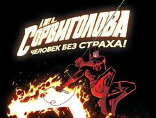 Сорвиголова книга 5, купить комикс сорвиголова книга 5 на русском в Москве