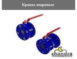 кран шаровой фланцевый кш-150