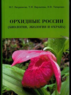 Орхидные России (биология, экология и охрана).