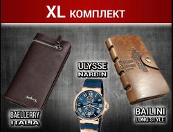 XL КОМПЛЕКТ Портмоне Bailini Long Style, клатч Baellerry Italia, часы Ulysse Nardin Marine