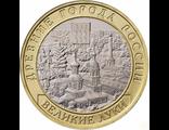10 рублей Великие Луки, ММД, 2016 год