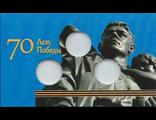 Альбом для монет 10 рублей 2015 года к Юбилею 70-лет Победы