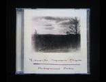 4 Позиции Бруно - Ненужный Опыт (CD-r)