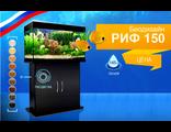 Купить, заказать стеклянный прямоугольный аквариум биодизайн риф 150, плюс оформление аквариума