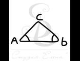 """ФП штамп """"Треугольник abc"""""""