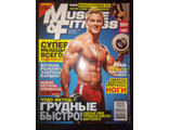 "Журнал ""Muscle and Fitness"" №8 - 2011"