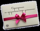 Сертификат: пакет услуг EXCLUSIVE (студия)