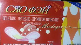 Лечебно-профилактические прокладки «Сяо фэй» , 10 шт