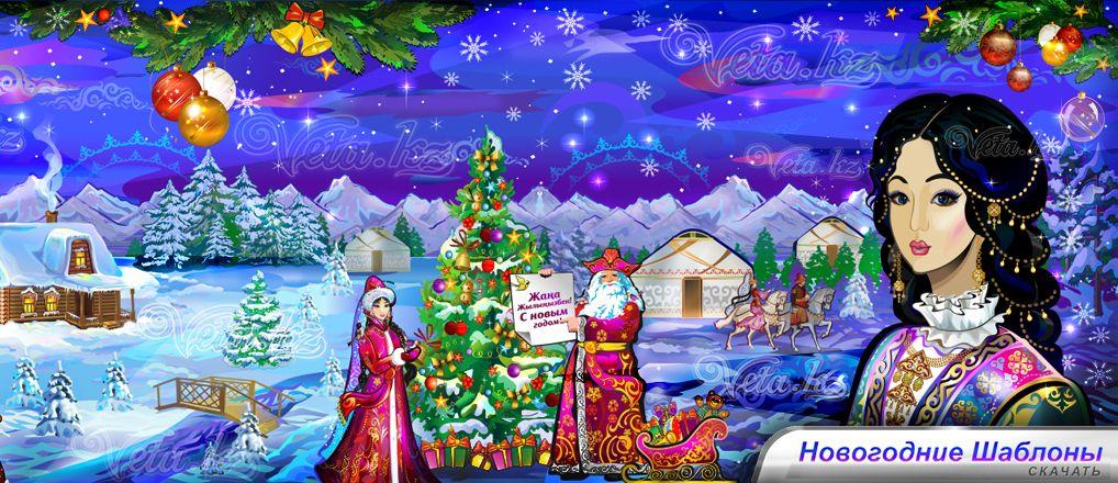 Новый год, открытки, поздравления, постеры, векторы, дед мороз, снегурочка, казахстан, новогодний