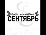 """ФП штамп """"Сентябрь"""" (рус.)"""