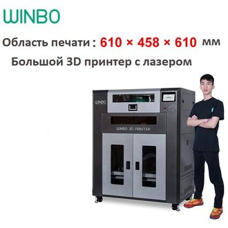 WINBO Dragon L4 (3 в 1)